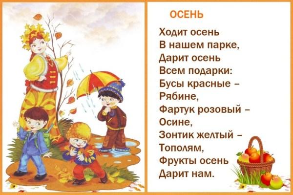 """""""ОСЕНЬ.""""-2)загадки и стихи про осень.. Обсуждение на ..."""