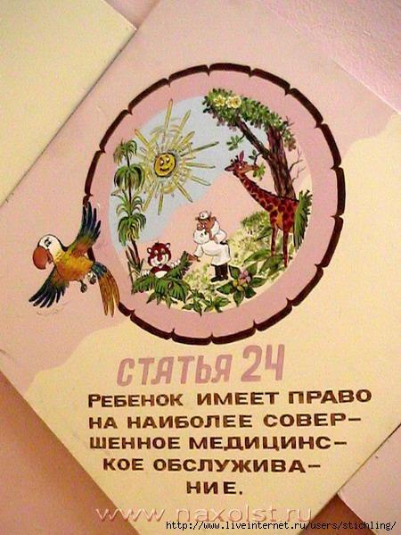 Картинки для детского сада, о правах ребенка.. Обсуждение ...