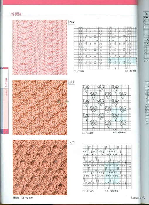 Knitting Pattrens Book 250 052 (508x700, 141Kb)