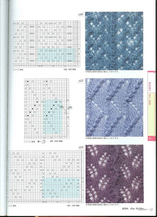 Knitting Pattrens Book 250 063 (508x700, 126Kb)