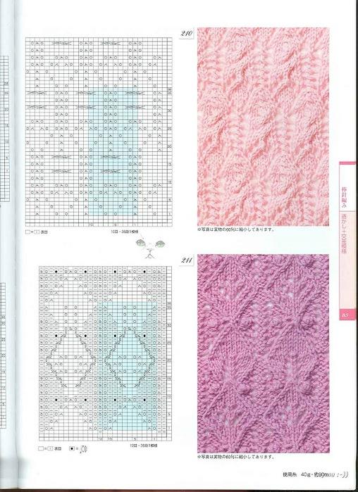 3945880_Knitting_Pattrens_Book_250_085 (508x700, 138Kb)