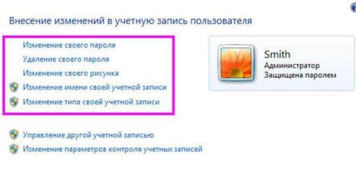 Создание, изменение и удаление пароля учетной записи пользователя Windows