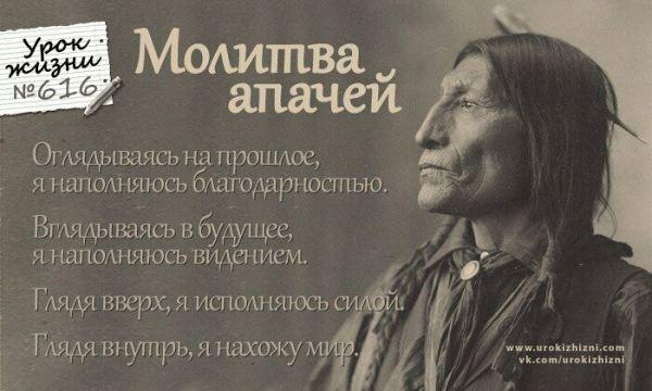Индейцы Апачи Фото