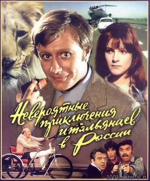 История создания фильма «Невероятные приключения итальянцев в России»