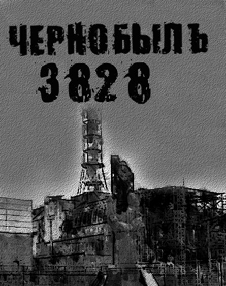 Лучшие фильмы про Чернобыль: обзор, список и описание