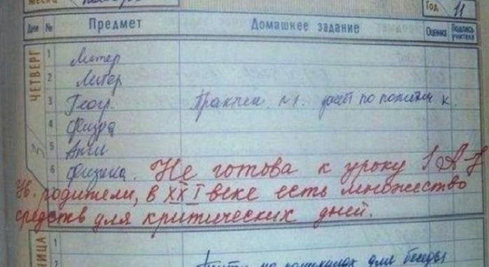 Записи в школьных дневниках, которые рассмешили даже родителей