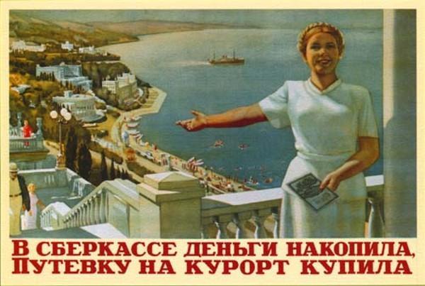 Как советская власть отбирала денежные сбережения у населения