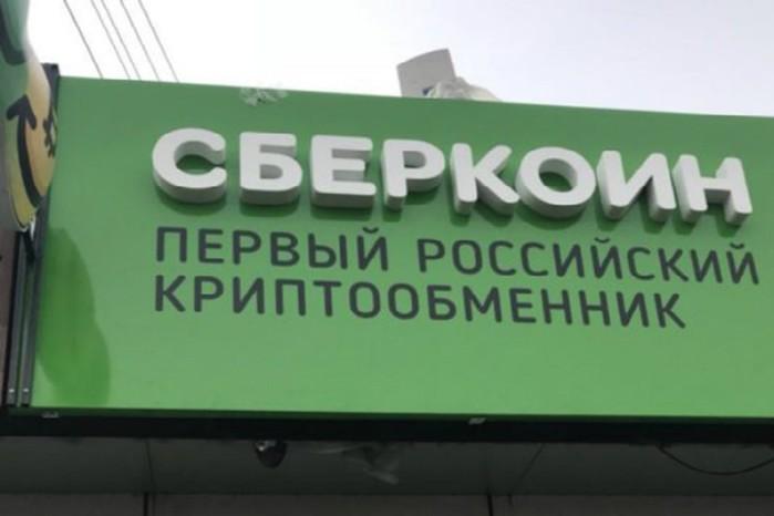 На Курском вокзале в Москве открылся первый обменник криптовалюты