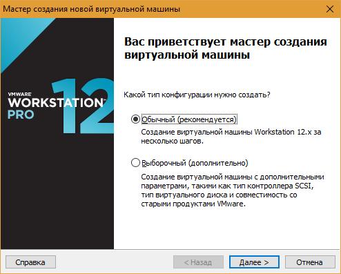 Обзор 3 х популярных виртуальных машин для Windows