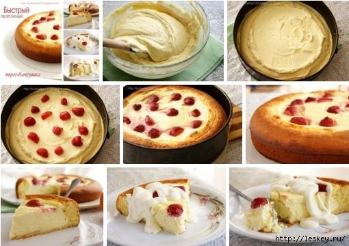 Быстрый творожный пирог ватрушка
