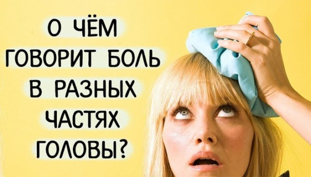 Что означает боль в разных частях головы? 5 предупредительных сигналов