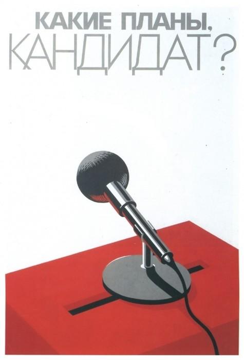 Постеры изпрошлого, смысл которых глубже любой современной рекламы
