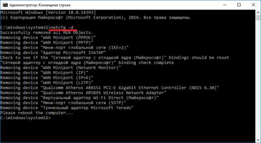 Как в Windows 10 сбросить сетевые настройки?