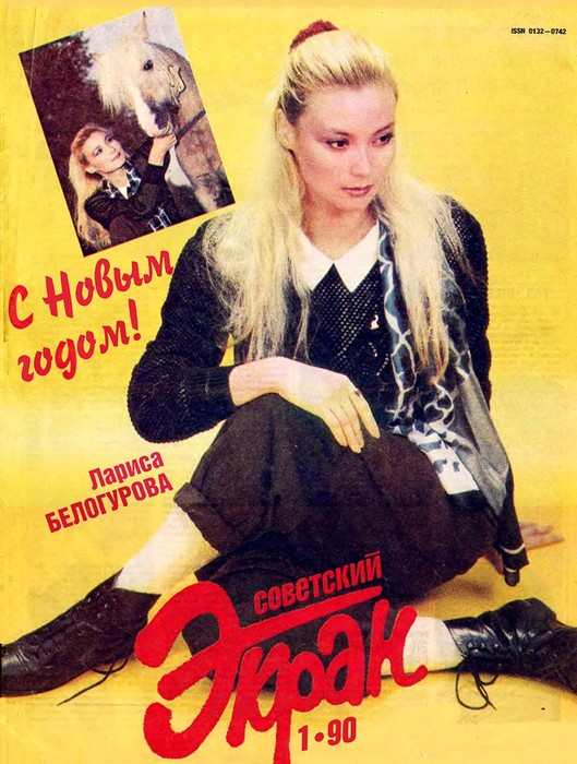 Советские актеры на обложках журнала «Советский экран»