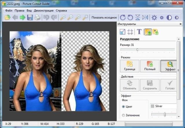 Программы и сервисы для удаления ненужных объектов на фотографиях