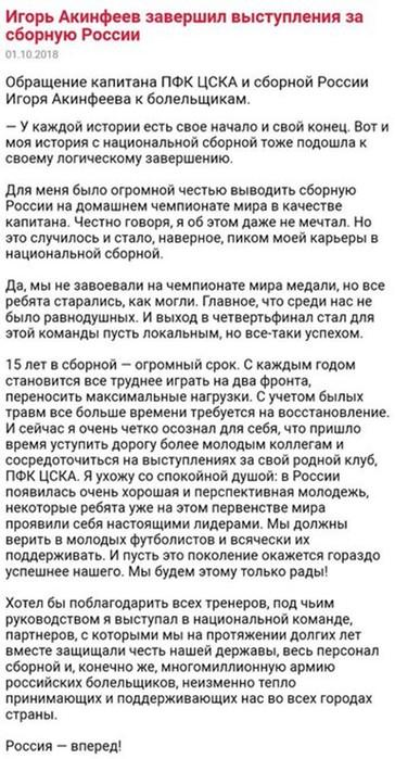 Уход Акинфеева из сборной довел россиян до слез