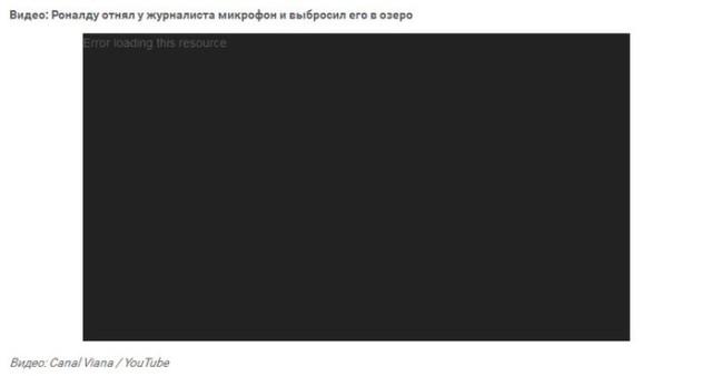 Плеер WordPress: надпись Error loading this resource (mp4)