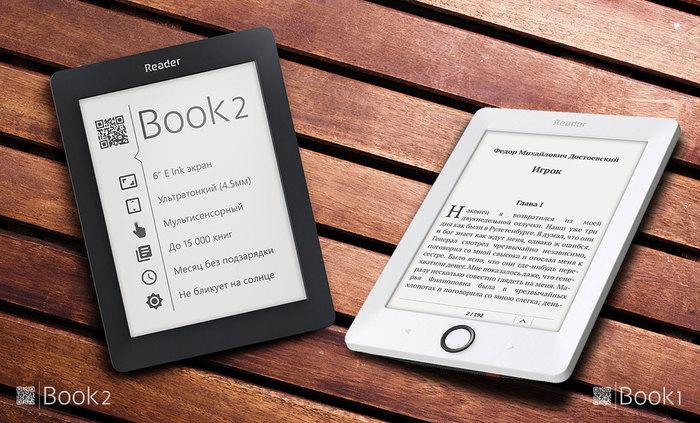 Что такое электронная книга и букридер: как поступать с прочитанными книгами