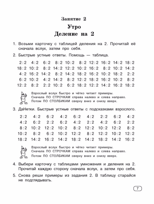 Узорова О.В., Нефедова Е.А. Быстро учим таблицу умножения.-7 (531x700, 187Kb)