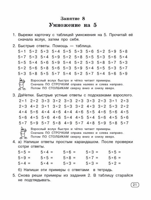 Узорова О.В., Нефедова Е.А. Быстро учим таблицу умножения.-21 (531x700, 204Kb)