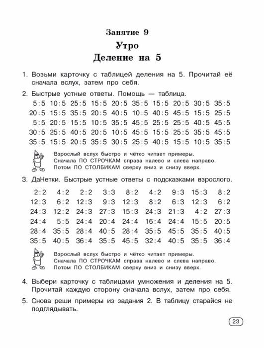 Узорова О.В., Нефедова Е.А. Быстро учим таблицу умножения.-23 (531x700, 200Kb)