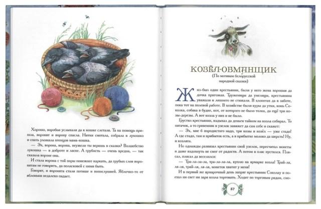 Лукошко сказок. Сайт произведений для детей