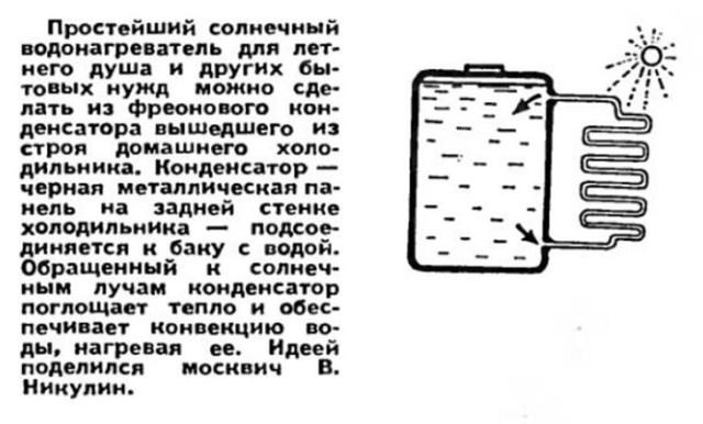 Старые лайфхаки: советы и хитрости быта из советских журналов