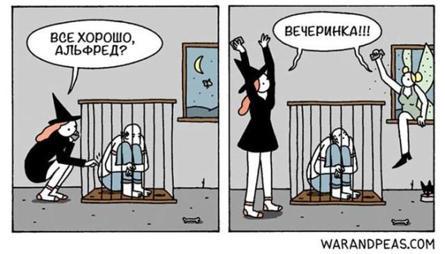 Как живется девушке ведьмочке: 7 историй комиксов