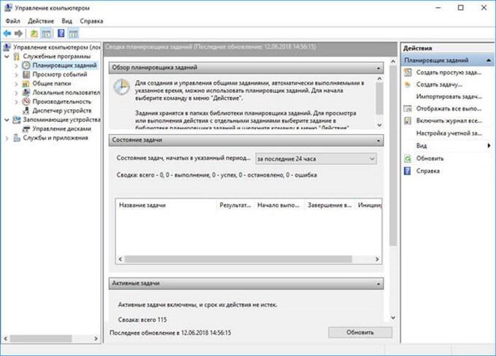 Как запустить планировщик заданий Windows
