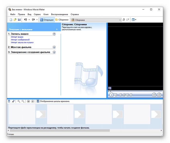 Movie Maker для Windows 10: скачать бесплатно на русском