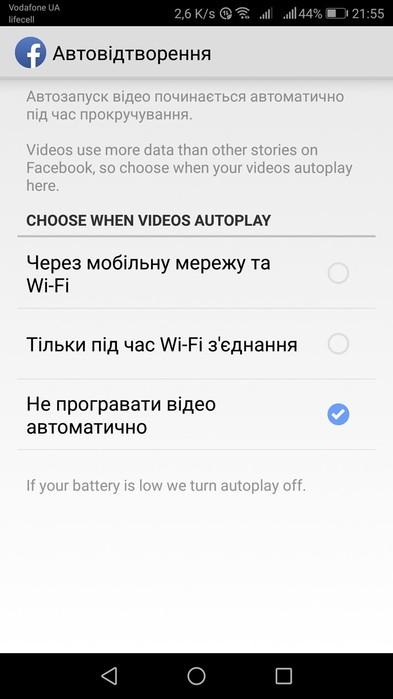 Як вимкнути автоматичний запуск відео в застосунку Фейсбук