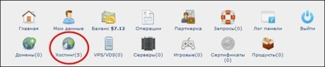 Регистрация хостинга и настройка DNS для сайта