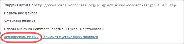 Установка минимальной длины комментария в блоге WordPress