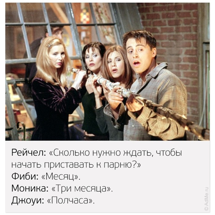 Лучшие цитаты изсериала «Друзья»