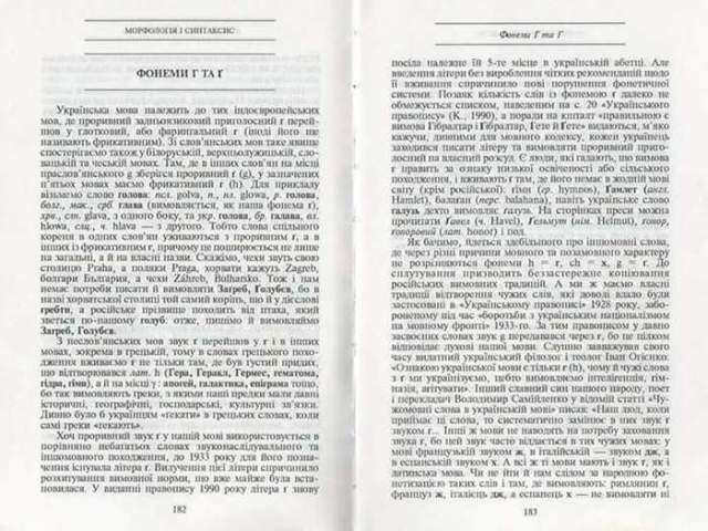 Не «хронолоґія»! Фонеми Г та Ґ в українській мові