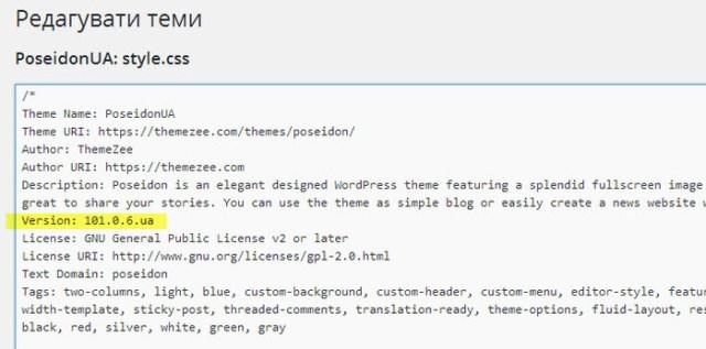 Як відключити оновлення теми WordPress