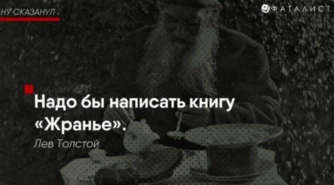 Цитаты великого русского писателя, в которых каждый узнает себя