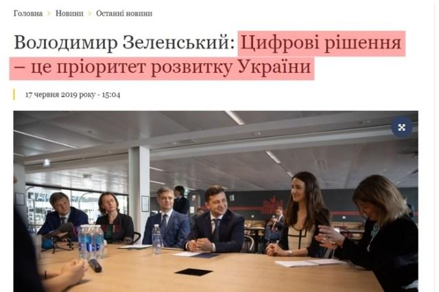 Нове слово української політики