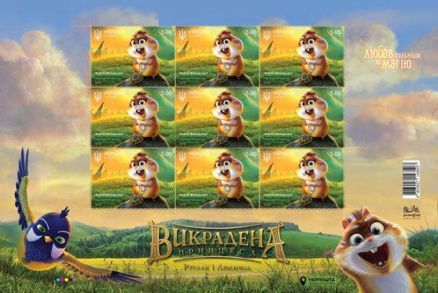 Украинские марки, посвященные анимационному фильму