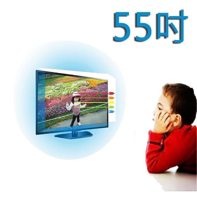 【台灣製~護視長】55吋 抗藍光液晶螢幕 電視護目鏡(禾聯  系列一)