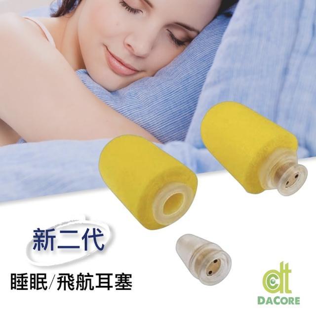 【DaCore】《新二代》透氣式睡眠耳塞(睡到自然醒)