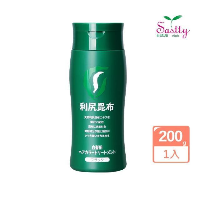 【Sastty】染髮不刺鼻 日本利尻昆布白髮染髮劑200g 黑色 咖啡 褐色 三色任選(日本銷售冠軍)