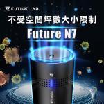 【Future Lab. 未來實驗室】N7 空氣清淨機