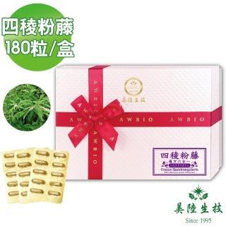 【AWBIO美陸】6合1四稜粉藤Cissus調整體質 幫助消化 含葉酸180粒/盒