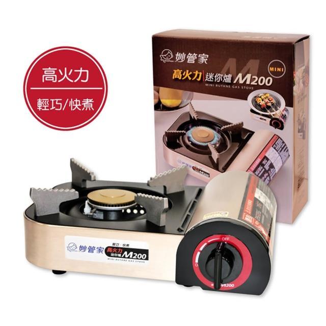 【妙管家】高火力迷你瓦斯爐(M200)