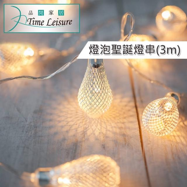 【Time Leisure 品閒】鐵藝LED派對佈置/耶誕聖誕燈飾燈串(燈泡/暖白/3M)