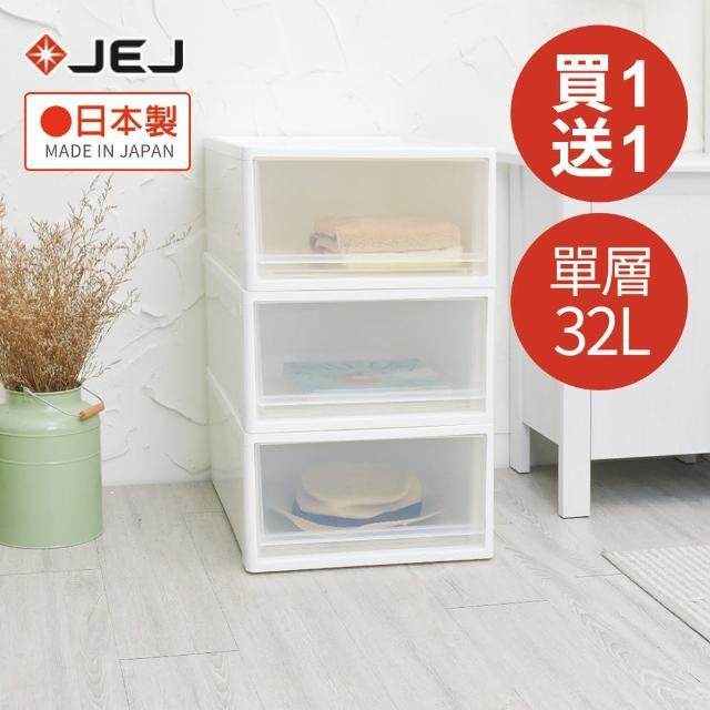 【日本JEJ】日本製 多功能單層中款抽屜收納箱-單層32L-1入(買一送一)