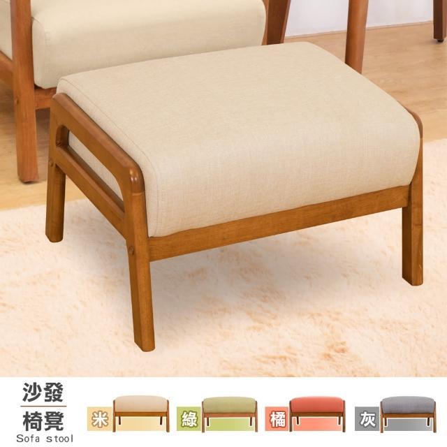 【BODEN】森克全實木貓抓皮沙發椅凳/腳凳(柚木色/四色可選)