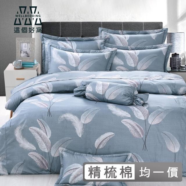 【這個好窩】台灣製精梳棉六件式鋪棉兩用被床罩組(雙人/加大)