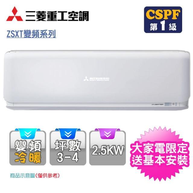 【好禮2選1★MITSUBISHI 三菱重工】3-4坪R32變頻冷暖型分離式冷氣(DXK25ZSXT-W/DXC25ZSXT-W)